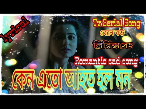 Keno Eto Ahoto Holo Mon Song Full  Lyrics Hd Video Song By AkashDeep & Gungun Roy (Tv Serial Song)