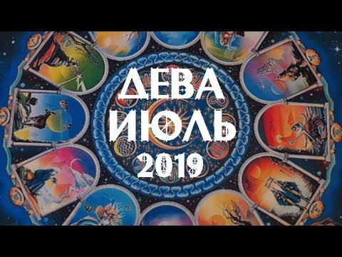 ДЕВА. Важные события ИЮЛЯ. Таро прогноз на ИЮЛЬ 2019 г. Гороскоп на июль.