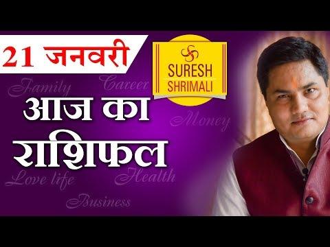 21 JANUARY 2019, AAJ KA RASHIFAL ।Today horoscope |Daily/Dainik bhavishya in Hindi Suresh Shrimali