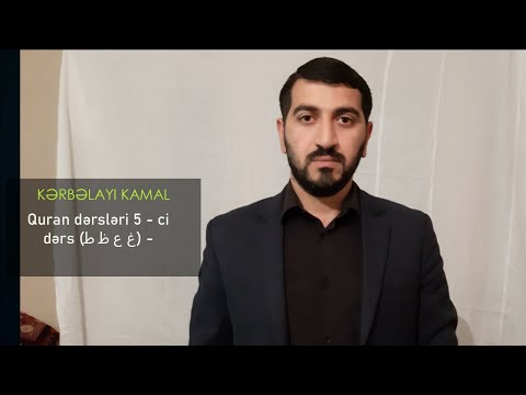 Quran dərsləri 5 - ci dərs (ط ظ ع غ) - Kərbəlayi Kamal