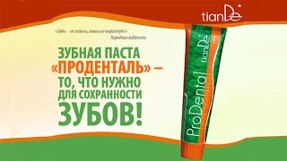 Новая зубная паста Проденталь