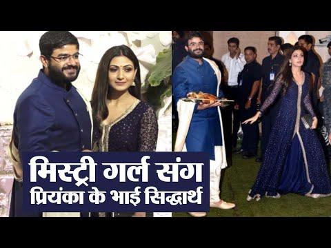Priyanka Chopra's brother Siddharth Chopra spotted with mystery girl; Watch video | FilmiBeat Mp3