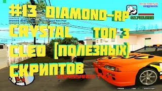 #13 DIAMOND-RP | CRYSTAL | Топ 3 cleo [полезных] скриптов,FPS UP!
