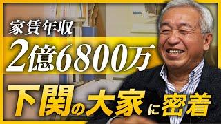 【不動産を楽しむ】家賃収入2億6800万円、山口県下関市の建築士大家に密着
