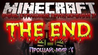 - Minecraft Очень Страшные Приключения 2 16 THE END