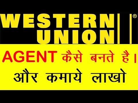 How is made western union Agent ? Western union  एजेंट कैसे बनते है?
