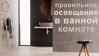 Правильное освещение в ванной комнате. Дизайн ванной