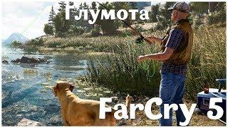 Глумота - (Far Cry 5 - серия 17)  , прохождение игры с   oldgamer