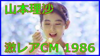 山本理沙 よみうりテレビ1986年夏キャンペーンCM3種