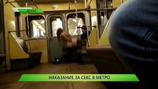 Наказание за секс в метро