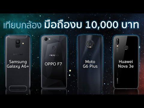 เปรียบเทียบภาพถ่ายจาก Galaxy A6+ , OPPO F7 , Moto G6 Plus และ Nova 3e รุ่นไหนสวยสุด | Droidsans - วันที่ 15 Jun 2018