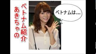 AKB48 高城亜樹 あきちゃがベトナムについて解説しています。