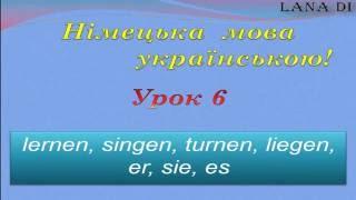 Німецька мова українською! Урок 6.er, sie, es; дієслово, відмінювання дієслів