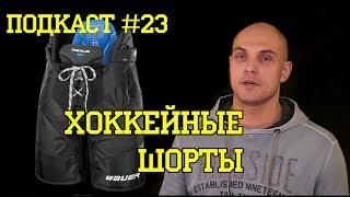 Как выбрать хоккейные шорты. Подкаст # 23 - Видео от Slap Shot