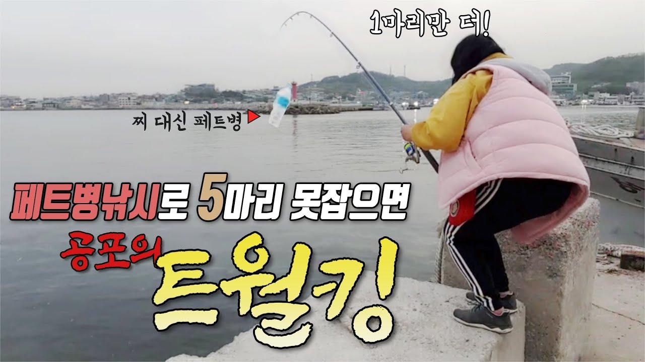 페트병낚시로 5마리 못잡으면 트월킹ㅋㅋㅋ fishing aing2 [여자 낚시꾼 아잉2]