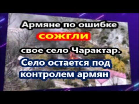 Армяне с0жгли село Чарактар и покинули его. А потом оказалось, что село остается под контролем армян