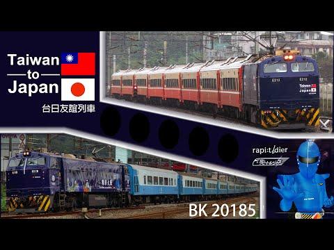 台灣鐵路局 E213 藍武士彩繪電力機車頭 第2彈