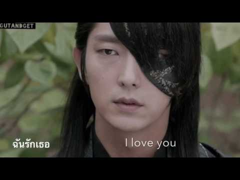 [eng/thai]-lee-hi-–-my-love-(내-사랑)-moon-lovers:-scarlet-heart-ryeo-ost-part10-lyrics