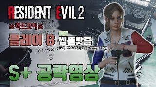 레지던트 이블2 re (바이오 하자드) 클레어B 씹뜯맛즐 S+ 공략 // Resident evil2 re guide