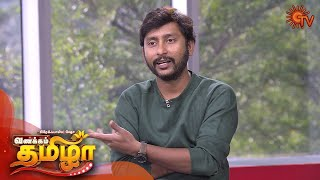 Vanakkam Tamizha with Actor RJ Balaji - Full Show | 13th February 2020 | Sun TV