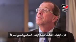 مارتن كوبلر: مؤتمر القاهرة تناول دعم الإتفاق السياسي الليبي