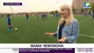 «Мама армянской сборной»: Марина Тащян знает, как растить чемпионов