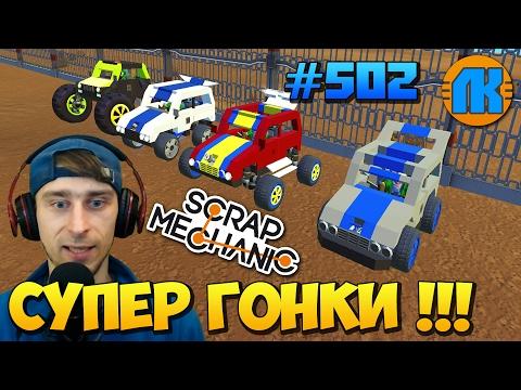 Scrap Mechanic \ #502 \ СУПЕР ГОНКИ !!! \ СКАЧАТЬ СКРАП МЕХАНИК !!!