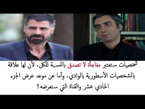 wadi diab 11 ep 1 (NEWS)