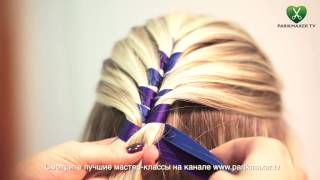 Плетение волос с лентами Easy & cute braiding. parikmaxer.tv