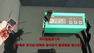 음이온측정기 실험