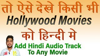 How to Add HINDI AUDIO to HOLLYWOOD MOVIE || Watch Any Hollywood Movie in HINDI