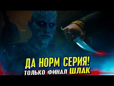 ДА НОРМ СЕРИЯ! ТОЛЬКО ФИНАЛ ШЛАК - Обзор 3 серии 8 сезона Игры престолов