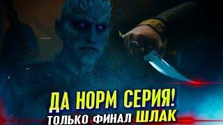 ДА НОРМ СЕРИЯ ТОЛЬКО ФИНАЛ ШЛАК - Обзор 3 серии 8 сезона Игры престолов