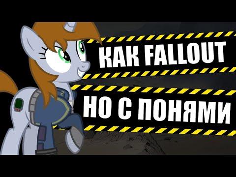 Fallout Equestria | недо-обзор на 50 минут