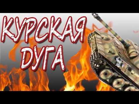 Песня память !!!  Курская Дуга -  Дон Поляков.