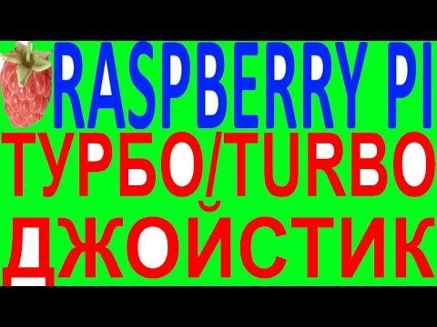 Турбо Turbo джойстик геймпад Gamepad разбери Raspberry Pi 3 B+ 4 Zero Banana Orange Pi