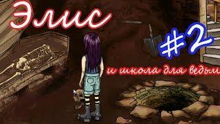 Элис в школе ведьм игра #2. ВЕДЬМИН ЧЕРЕП. Прохождение от Литл тойс