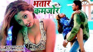 Rahul Hulchal Pandey भतार स्पेशल सबसे हिट गाना 2018 Bhatar Kamjor भतार कमजोर Bhojpuri Songs