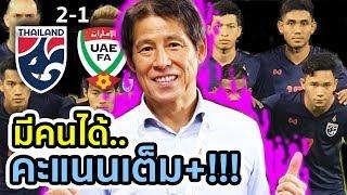 มีคนได้คะแนนเต็ม!!! ทีมชาติไทย ชนะยูเออี (นิชิโนะผู้สร้างฟุตบอลไทยยุคใหม่)