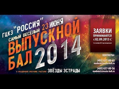 ВЫПУСКНОЙ БАЛ 2014 в ГЦКЗ