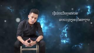 គ្មានវាសនា - Khmean Veasna - Khanh Sioun (OFFICIAL LYRIC VIDEO) - Khmer Original Song