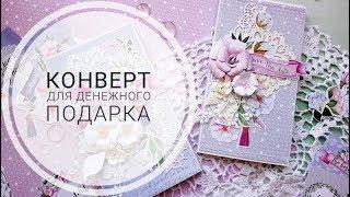 МК конверт для денег. подарок на свадьбу