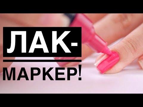 Лак маркер для ногтей