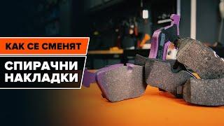 Монтаж на предни и задни Комплект накладки на : видео наръчници