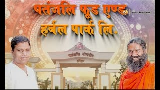 Patanjali Food and Herbal Park: Swami Ramdev   03 Jan 2017