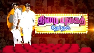 Nadigar Sangam Elections - Campaign intensifies with promises and accusations spl tamil video hot news 03-10-2015