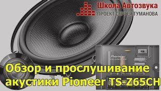 Обзор и прослушивание акустики Pioneer TS-Z65CH