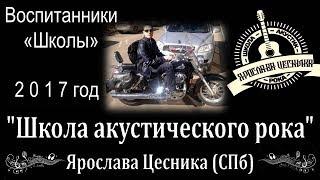 Дитрий Быстров, Яр Цесник