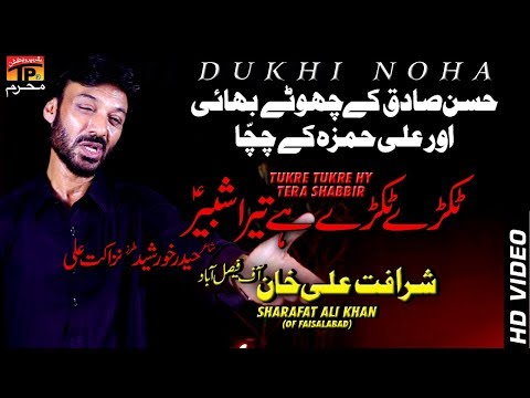 Tukre Tukre Tera Shabir || Sharafat Ali Khan || New Noha 2018 || Muharram 1440