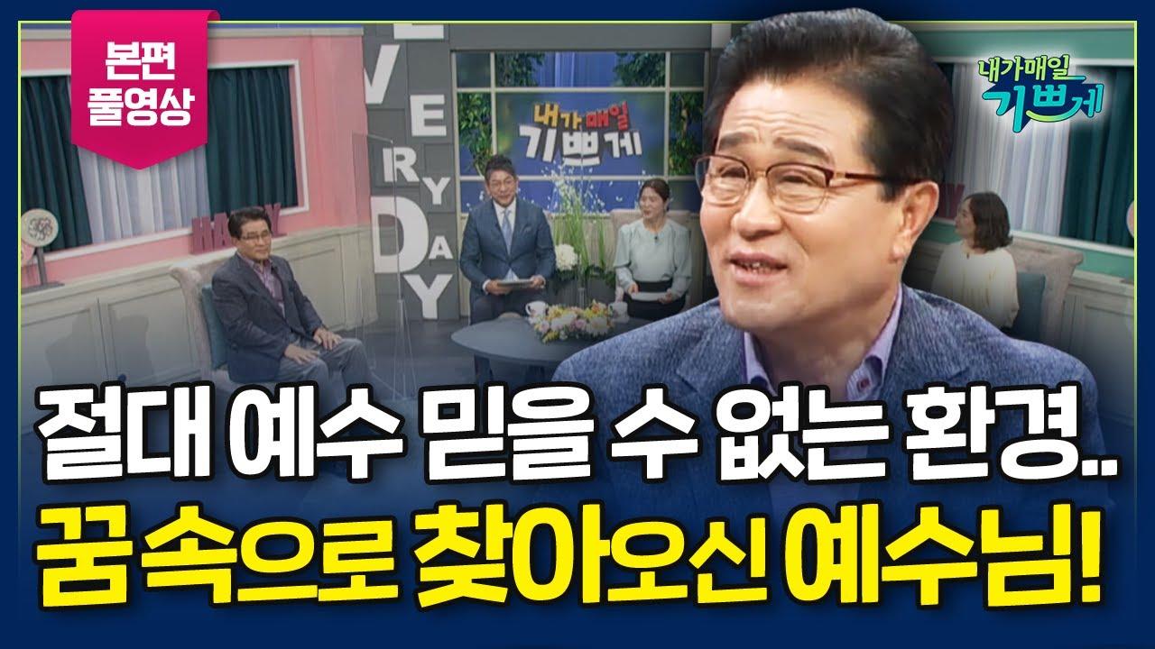 ★★강추 간증 l 전통 깊은 사대부 집안 장손이 믿음의 개척자?!
